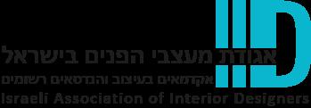 אגודת מעצבי הפנים בישראל